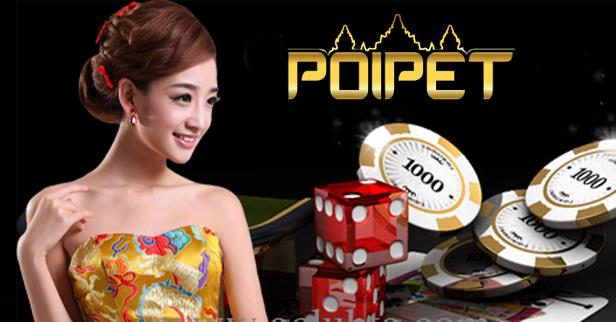 จัดเต็มกับทางเข้าคาสิโนออนไลน์ปอยเปตยอดนิยม (Popular casino online Poipet login)