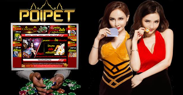 เกิดเป็นเซียนพนันต้องเดิมพันคาสิโนออนไลน์ปอยเปต (To be gambler with casino online Poipet betting)