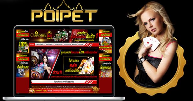 สมัครคาสิโนออนไลน์ปอยเปตได้อย่างไม่มีเงื่อนไข (Sign up casino online Poipet without condition)