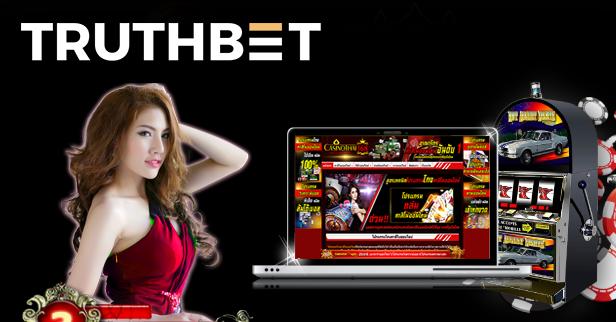 คาสิโนออนไลน์ Truthbet ที่บริการอย่างดีที่สุด (Truthbet casino online with the best service)