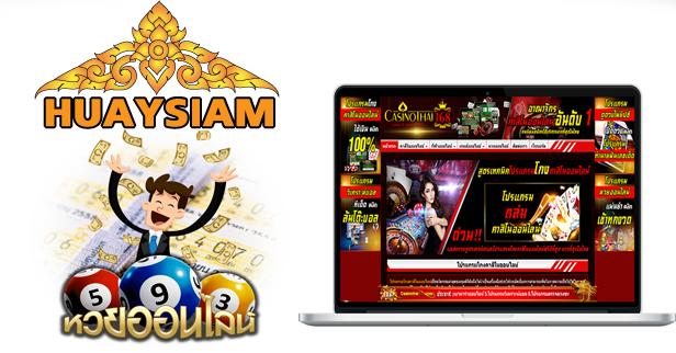 Huaysiam บริการให้เล่นหวยออนไลน์อย่างสะดวก (Huaysiam with convenient lotto online service)