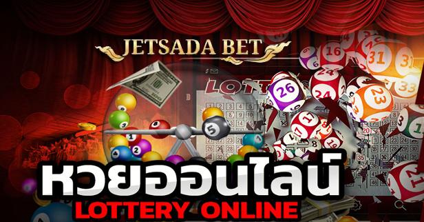 หวยยี่กีออนไลน์ที่ดีที่สุดต้อง Jetsadabet (The best Yiki lotto online must Jetsadabet)
